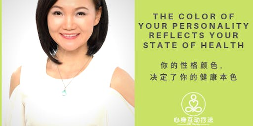 The Color of Your Personality Reflects Your State of Health你的性格颜色决定你的健康本色