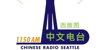 西雅图中文电台七周年台庆晚会(the 7th anniversary ceremony of Chinese Radio Seattle)