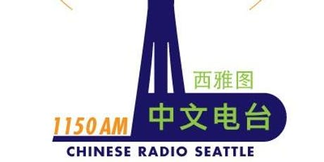 西雅图中文电台七周年台庆晚会(the 7th anniversary ceremony of Chinese Radio Seattle) tickets