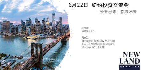 中美贸易战,何处才是投资避风港?未来已来,你来不来--6月22日纽约投资交流会 tickets