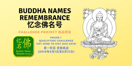 Buddha Names Remembrance Challenge 忆念佛名号挑战 tickets