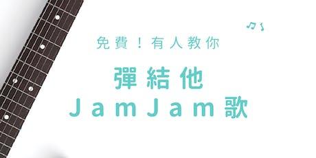 彈結他 JamJam 歌 tickets