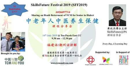 (SFF 2019) Sharing on Heath Betterment of TCM for Senior in Dialect 方言讲解 tickets