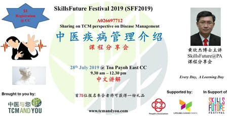(SFF 2019) Sharing on TCM perspective on Disease Management - 中文讲解 tickets