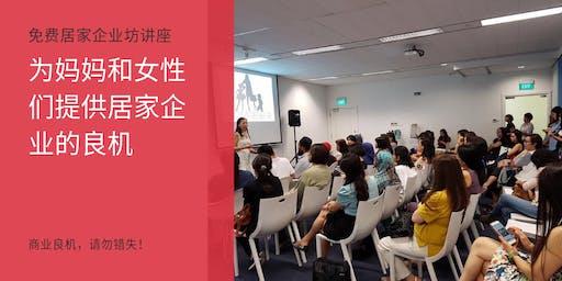 为妈妈和女性们提供居家企业的良机 - 免费居家企业坊讲座