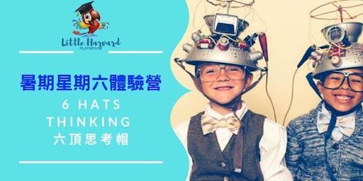 暑期星期六體驗營 - 6 Thinking Hats六頂思考帽
