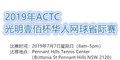 2019年ACTC光明壹佰杯华人网球省际赛