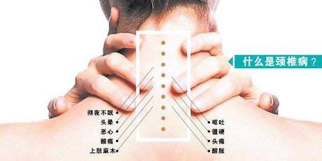 谷雨书苑第220期 - 从中医角度谈天人合一及颈椎病的治疗 by 王占强 tickets