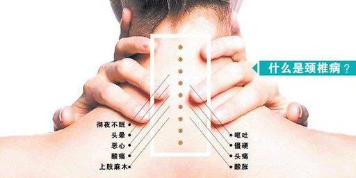 谷雨书苑第220期 - 从中医角度谈天人合一及颈椎病的治疗 by 王占强