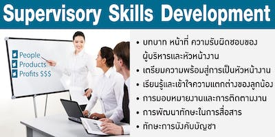 Supervisory Skills Development Workshop