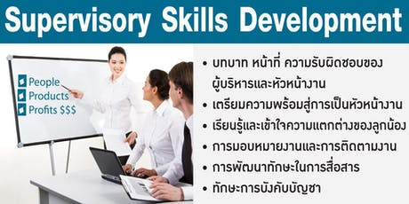 Supervisory Skills Development Workshop tickets