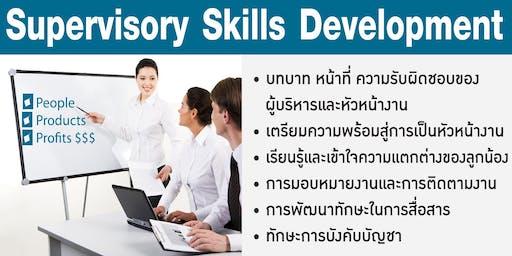 Supervisory Skills Development Workshop