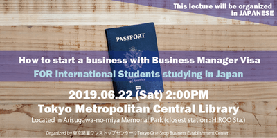How to start a business with Business Manager Visa - for 留学生
