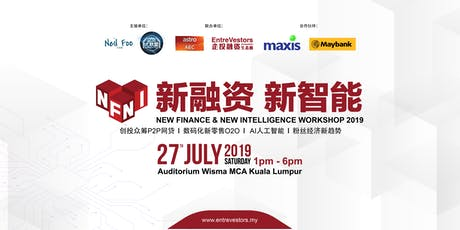 NFNI 新融资新智能工作坊2019 New Finance New Intelligence Workshop 2019 tickets