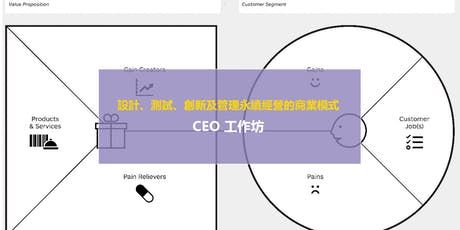 CEO 工作坊 - 設計、測試、創新及管理永續經營的商業模式 tickets