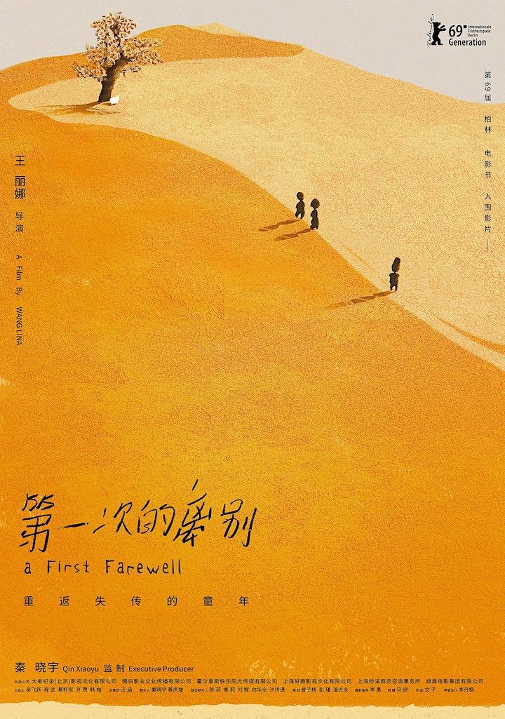A First Farewell (第一次的离别) image
