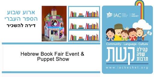 IAC - Hebrew Book Fair Event and דירה להשכיר Puppetshow
