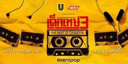 UBEER presents คอนเสิร์ตเด็กเทป ครั้งที่ 3