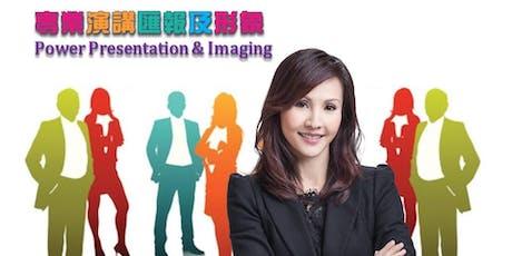 專業演講匯報及形象Power Presentation & Imaging tickets