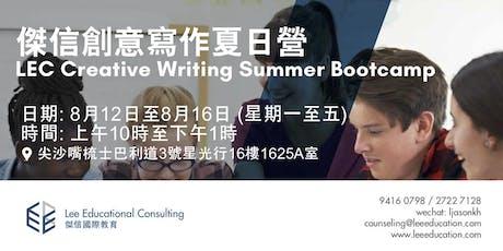 傑信創意寫作夏日營 (第二節 : 8月12日至8月16日) tickets