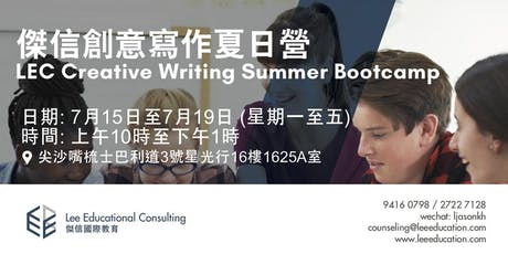 傑信創意寫作夏日營 (第一節 : 7月15日至7月19日) tickets