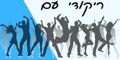 Israeli Folk Dance 6