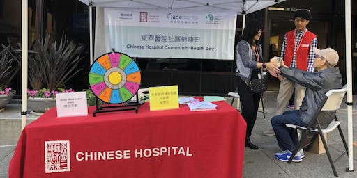 Chinese Hospital Community Health Day