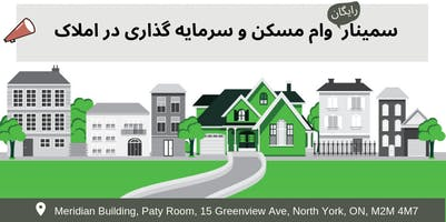 Home Buying & Home Financing Seminar