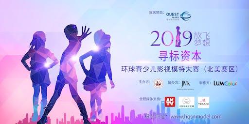 2019环球青少儿影视模特大赛 选手报名直通车