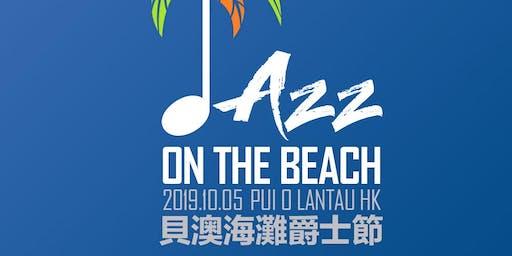 JAZZ ON THE BEACH 2019 貝澳海灘爵士節