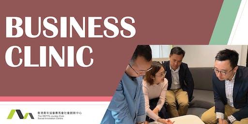 《創業診症室 - Business Clinic 2019》