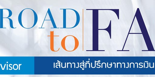 ROAD to FA เส้นทางสู่ที่ปรึกษาทางการเงิน