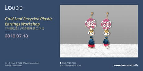 Gold Leaf Recycled Plastic Earrings Workshop「升級改造!」可持續珠寶工作坊 tickets