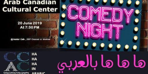 HA HA HA in Arabic ها ها ها بالعربي