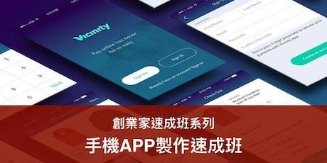 手機App製作速成班 (20/6) tickets