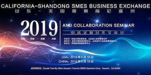 2019 California-Shandong SMEs Business Exchange and Collaboration Seminar