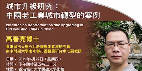 城市升級研究:中國老工業城市轉型的案例 Tickets