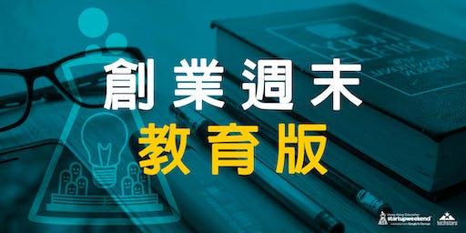 StartupWeekend Education Hong Kong