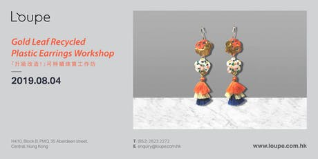 Gold Leaf Recycled Plastic Earrings Workshop 「升級改造!」可持續珠寶工作坊 tickets