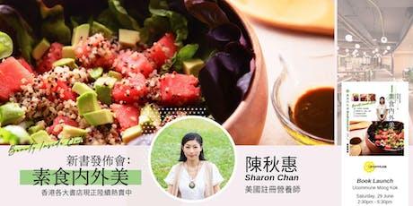 新書發佈會:素食内外美 - 陳秋惠 tickets