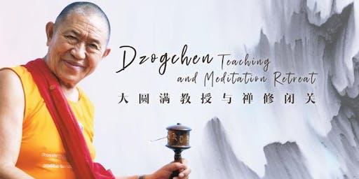 H.E. Garchen Rinpoche's Dzogchen Teaching and Meditation Retreat 大圆满教授与禅修闭关