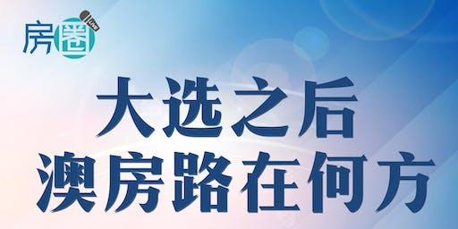 房圈 交流论坛——2019年6月广州分场