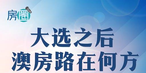 房圈 交流论坛——2019年6月深圳分场