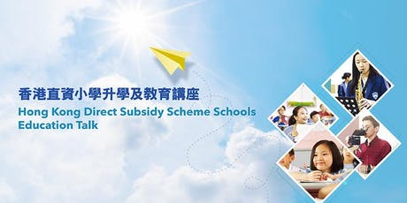 香港直資小學升學及教育講座 tickets