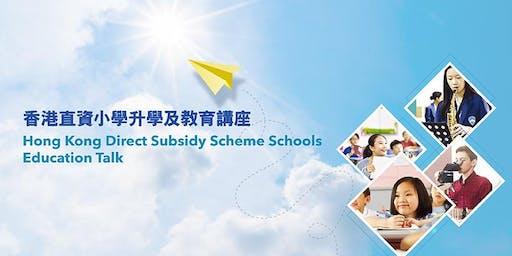 香港直資小學升學及教育講座