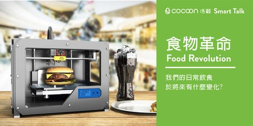 CoCoon Smart Talk: 食物革命 Food Revolution