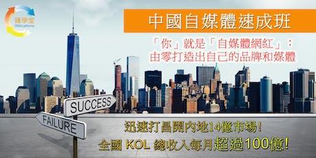中國自媒體速成班 (Basic0705) tickets