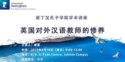 学术讲座:英国对外汉语教师的修养