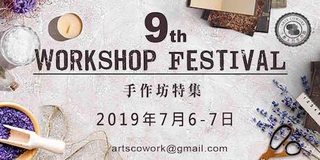 《Workshop Festival IX 手作坊特集9》 tickets
