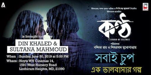 Bengali Film: Konttho | কণ্ঠ (2019)
